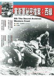 黨衛軍祕密檔案:西線