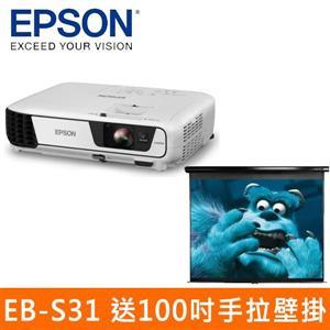 EPSON EB-S31 液晶投影機 加碼送100吋手拉壁掛 白色亮度/彩色亮度3200流明 支援筆記型電腦及智慧裝置APP投影