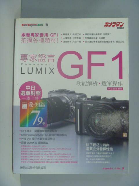 【書寶二手書T1/攝影_ZCV】專家證言 Panasonic LUMIX GF1 功能解析?選單操作