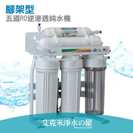 【艾克米】五道RO逆滲透純水機/淨水器/濾水器 (腳架型)-- 配備壓力桶、鵝頸龍頭及全套管材零件《免運費》現在買加贈一年份濾芯組! 超划算喔!《免費安裝》