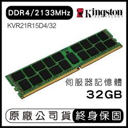 金士頓 Kingston DDR4 2133 ECC 32GB 伺服器記憶體 KVR21R15D4/32 伺服器 32G