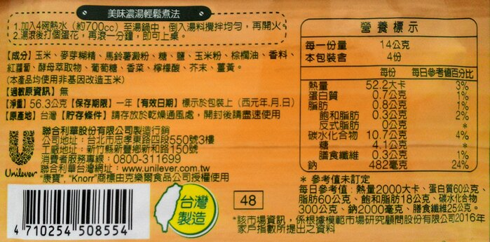 康寶 鮮甜玉米系列 金黃玉米濃湯 56.3g (2入) / 組 2