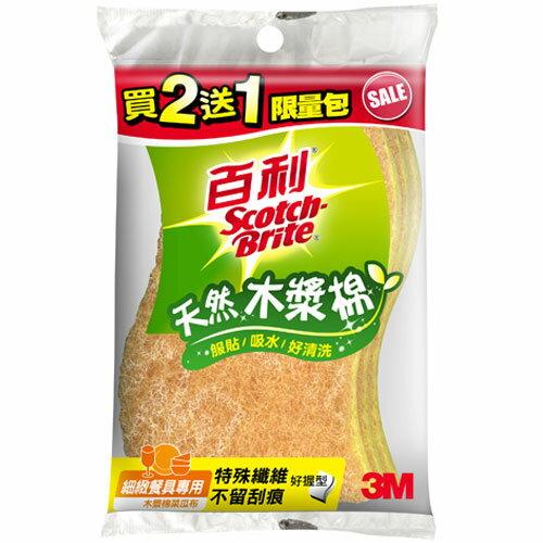 來易購 3M 百利 天然木漿棉 細緻餐具專用 菜瓜布 好握型 3入裝