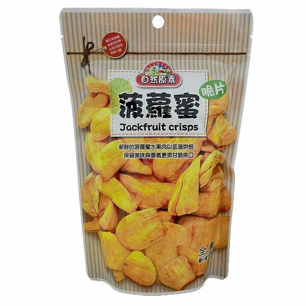 自然原素 波蘿蜜脆片 80g【康鄰超市】