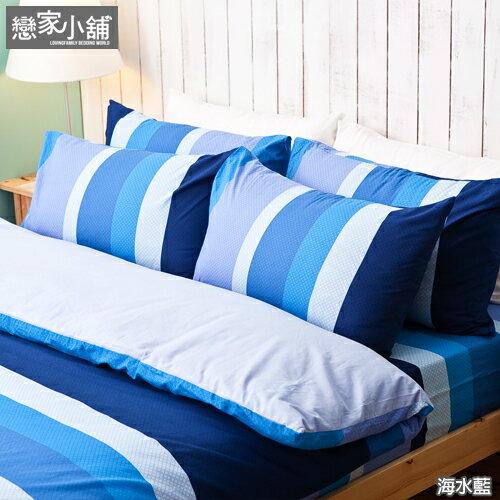 被套/雙人-100%純棉【海水藍】6x7尺,台灣製,戀家小舖 C01-AAC202