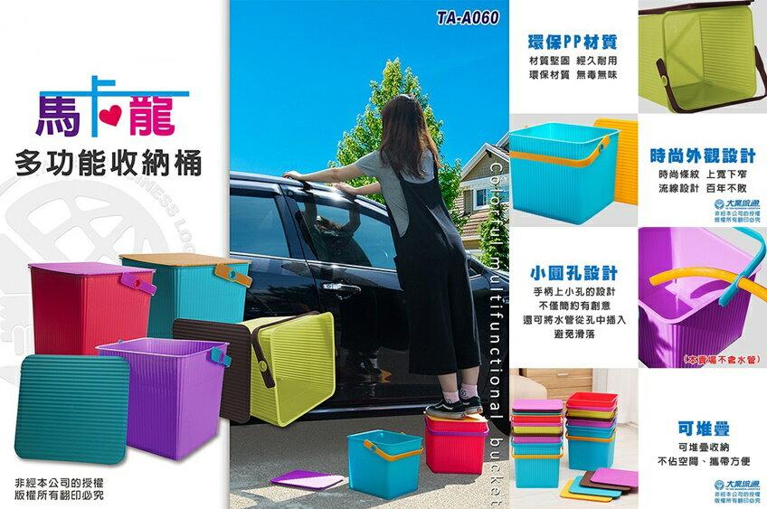 權世界~汽車用品 馬卡龍多 收納桶 用品置物收納桶 洗車提水桶~附水管置放孔 不挑色~顏色