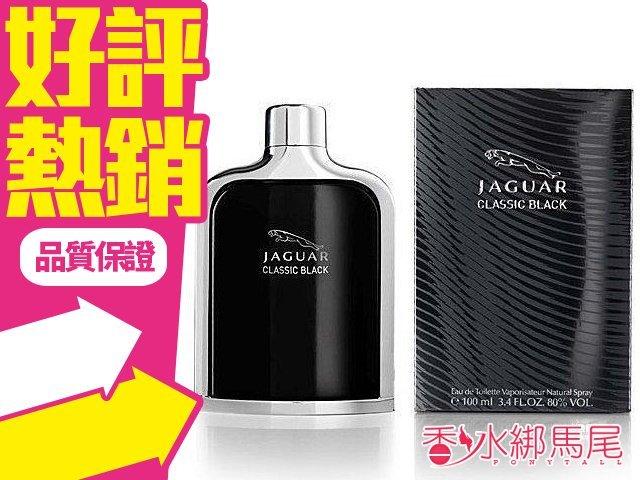 Jaguar 積架 Classic Black 黑尊/黑尊爵 男性淡香水 香水空瓶分裝 5ml?香水綁馬尾?