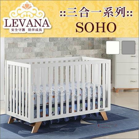 ?蟲寶寶?【LEVANA】2016最新款【LEVANA】美式嬰兒成長床【三合一系列】SOHO單床含床墊 灰/白《現+預》