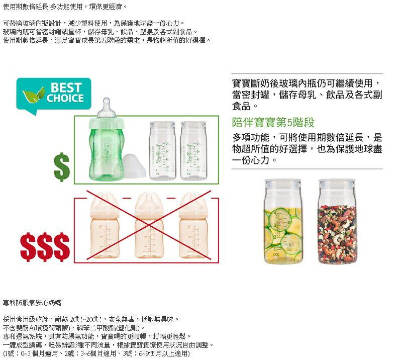 5phases菲斯 - 成長5階段環保雙層奶瓶 寶貝體驗組 5
