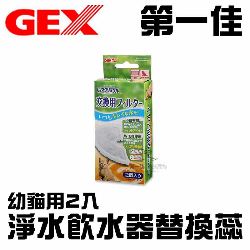 [第一佳水族寵物] 日本GEX五味 幼貓用循環淨水飲水器替換蕊 2入 GE2318