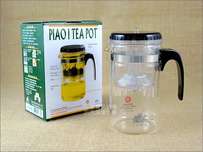 快樂屋? 飄逸杯(小) GL-865-500 500cc/ml 沖茶壺/花茶壺/咖啡壺/玻璃壺