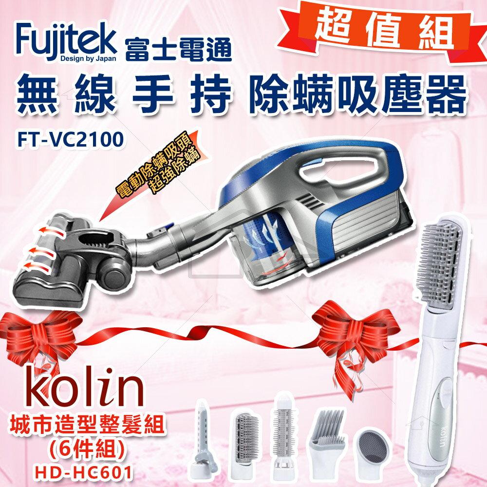 【送Kolin歌林 城市造型整髮組(6件組) HD-HC601送】Fujitek富士電通無線手持吸塵器FT-VC2100