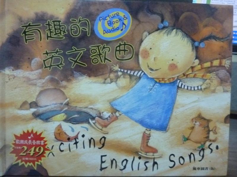 【書寶二手書T8/少年童書_QNG】有趣的英文歌曲_李雄基,夏賢李,金錦玲