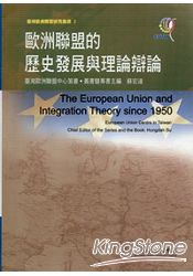 歐洲聯盟的歷史發展與理論辯論 | 拾書所