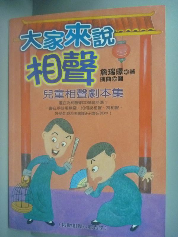 【書寶二手書T1/兒童文學_IKH】大家來說相聲:兒童相聲劇本集_詹瑞璟