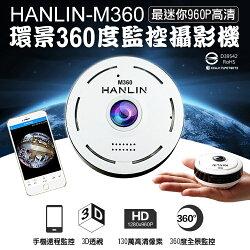 HANLIN-M360 最迷你960P高清 環景360度監控攝影機 IPCAMERA 無線攝影機【風雅小舖】