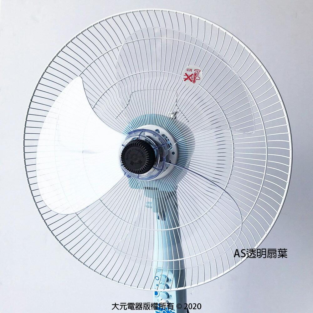 【安普】16吋立扇 SY-1660