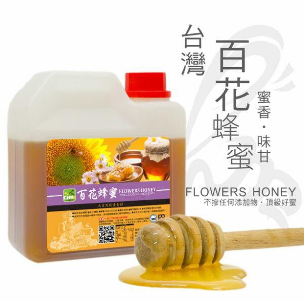 彩花蜜 台灣嚴選 百花蜂蜜 1200g【比漾廣場】