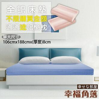 【幸福角落】單人加大3.5尺 8cm竹炭釋壓記憶床墊 防蹣抗菌布套