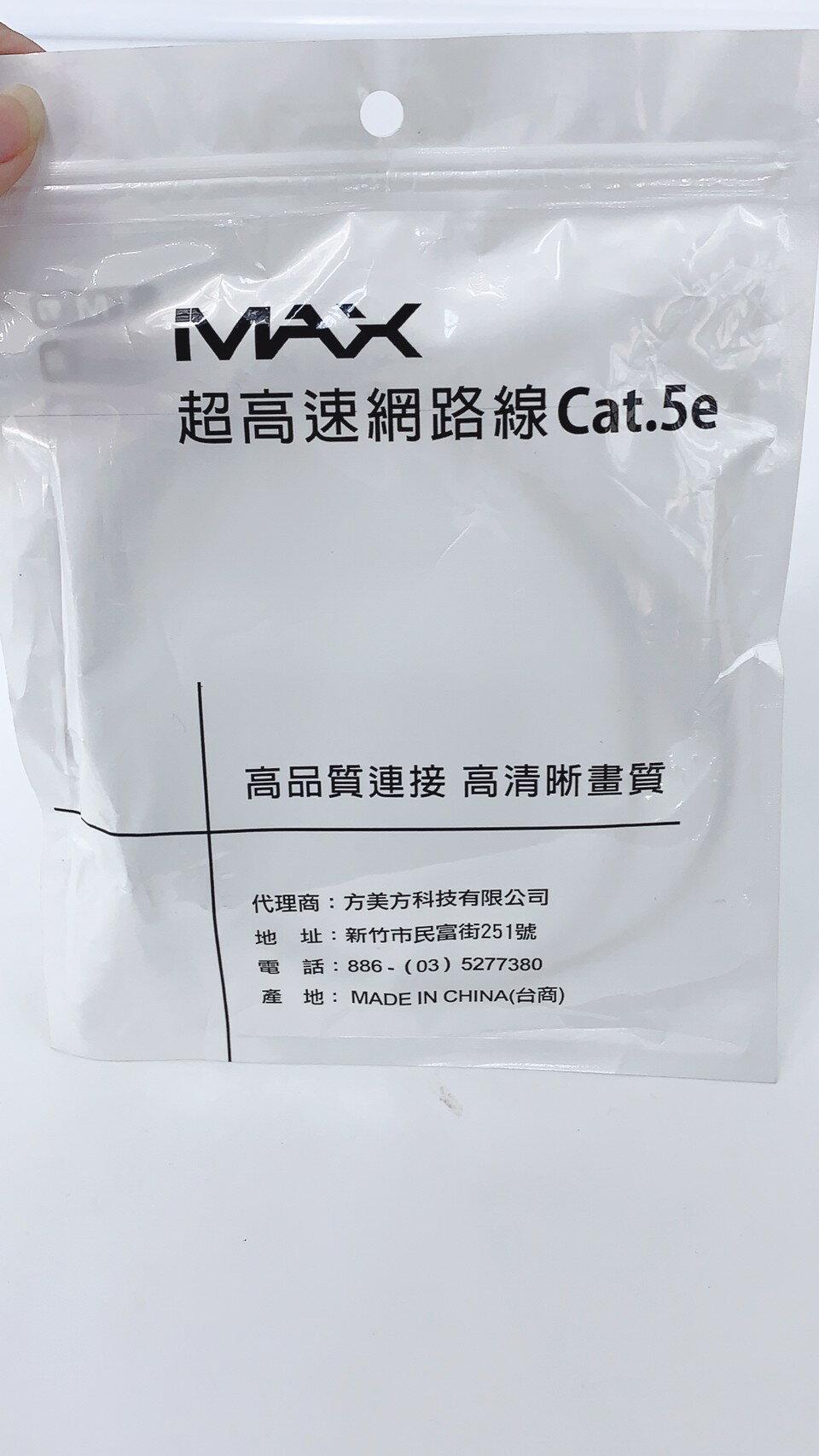 方美方 電腦電話網路線 RJ45 1M Cat.5e 3