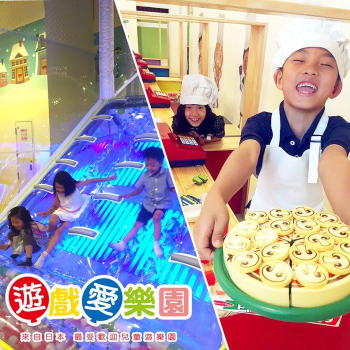 【高雄】愛樂園 草衙店1大1小假日親子門票
