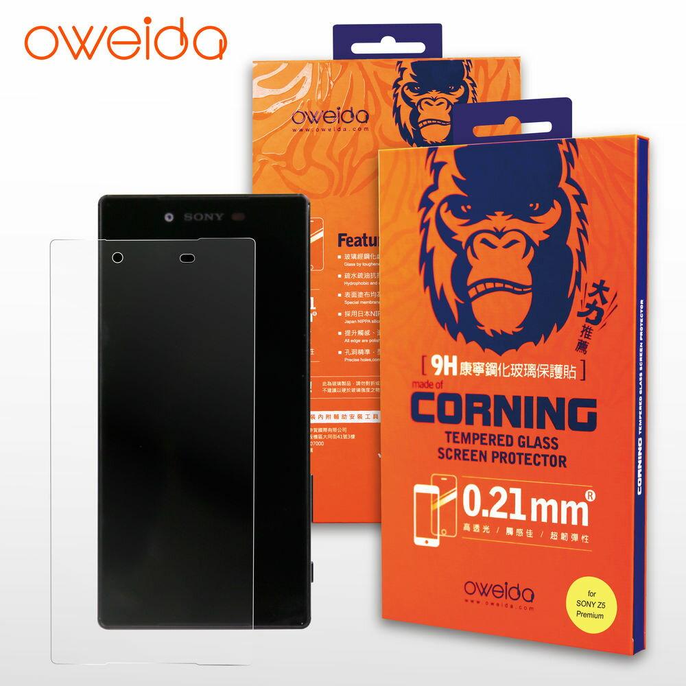 【oweida】康寧玻璃 螢幕保護貼0.21mm 0