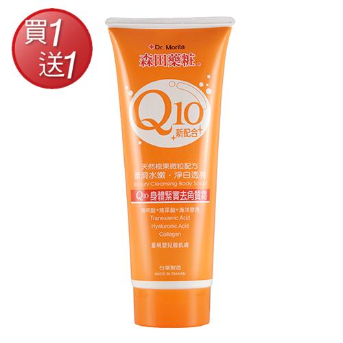 [買一送一] 森田藥粧Q10全身去角質霜250ml