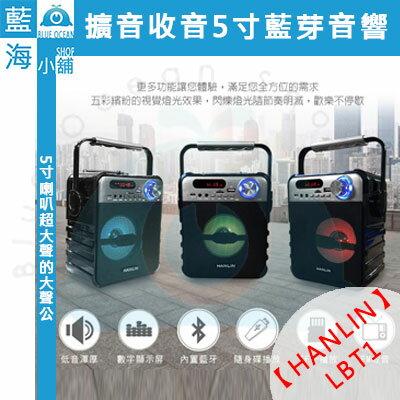 ★HANLIN-LBT1★攜帶式5吋大聲公收擴音藍芽音響(收音機/FM/藍芽喇叭/擴音機/老師/團康/大喇叭/長待機)