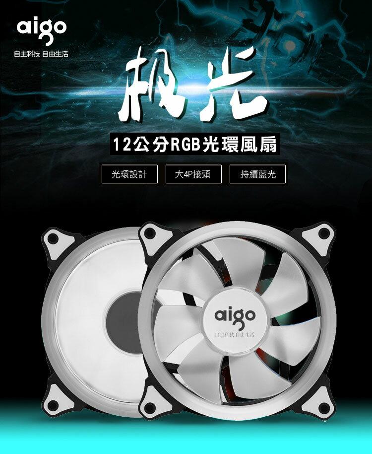 【迪特軍3C】aigo 極光 LED 散熱風扇 12CM 白極光 大4P接頭 持續白光 電腦風扇