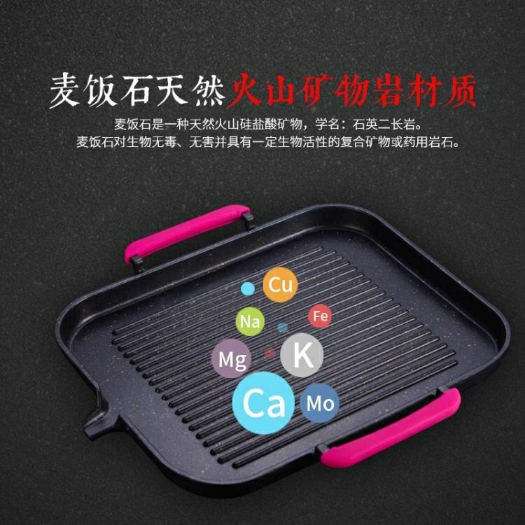 電磁爐烤盤韓式麥飯石烤盤家用不黏無煙烤肉鍋商用鐵板燒燒烤盤子    秋冬新品特惠