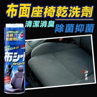 日本SOFT99 布面座椅乾洗劑 清潔劑 消臭 除菌 汽車座椅 沙發 地毯 腳踏墊 油老爺快速出貨