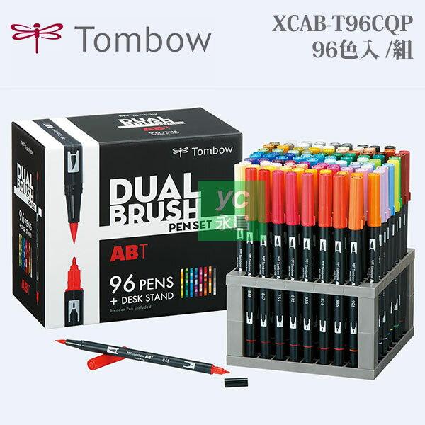 新品上市日本TOMBOW蜻蜓XCAB-T96CQP雙頭彩色毛筆ABT96色入盒