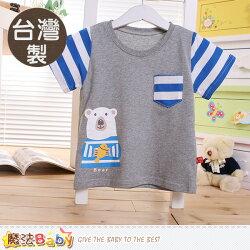 男童裝 台灣製男童夏季純棉短袖T恤  魔法Baby~k50361