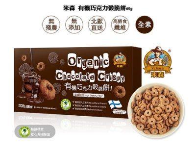 青荷 米森 有機巧克力穀脆餅 60g