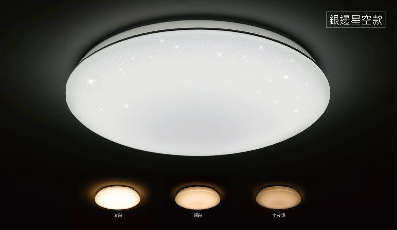 旭光★銀邊星空款 LED 38W 110V 十段調光調色 吸頂燈 附遙控器★永光照明TF