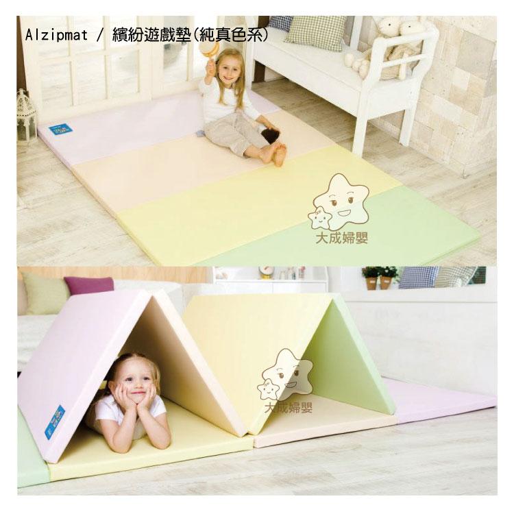 【大成婦嬰】韓國 Alzipmat 繽紛遊戲墊系列-8款可選 (SE) 160x130x4cm 台灣總代理 公司貨