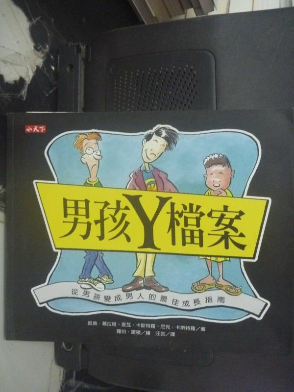 ~書寶 書T9/兩性關係_WEI~男孩Y檔案~從男孩到男人的成長指南_凱倫.葛拉維