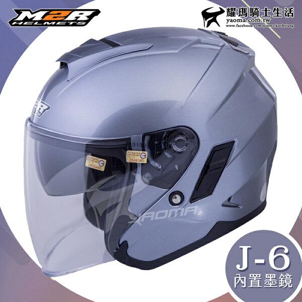 M2R安全帽J-6閃銀鐵灰素色內鏡雙鏡片內襯可拆半罩帽34罩帽通勤騎車J6耀瑪騎士機車部品