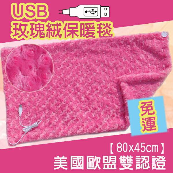 【睡眠達人】浪漫玫瑰花型USB保暖毯(玫瑰紅),日本進口碳素發熱纖維,美國歐盟安全雙認證,現貨(1入)