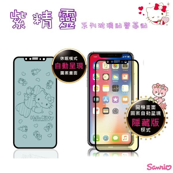 iPhoneX5.8正版三麗鷗9H硬度Kitty雙子星美樂蒂蛋黃哥紫精靈系列隱藏版濾藍光營幕玻璃貼3代新款
