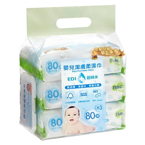 nac nac EDI 超純水嬰兒潔膚柔濕巾 80抽x3入(附蓋)【悅兒園婦幼生活館】