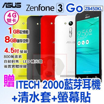 ASUS ZenFone 3 Go 4.5吋 贈ITECH 2000藍芽耳機+清水套+螢幕貼 智慧型手機 ZB450KL 1G/8G 0利率 免運費
