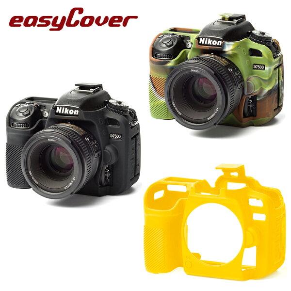 ◎相機專家◎easyCover金鐘套NikonD7500適用果凍矽膠保護套防塵套公司貨