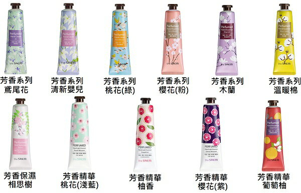 韓國the SAEM 護手霜-30ml Perfumed Hand Moisturizer【辰湘國際】