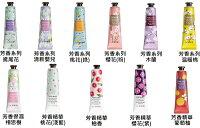 教師節禮物推薦到韓國the SAEM 護手霜-30ml Perfumed Hand Moisturizer【辰湘國際】
