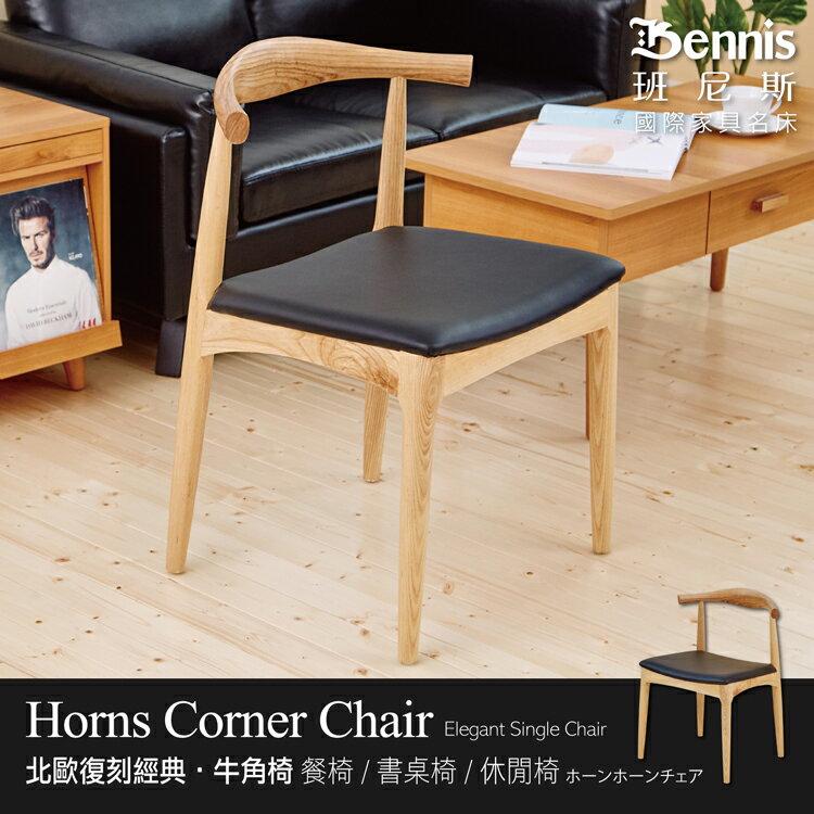北歐復刻經典設計【Horns牛角椅】休閒椅/餐椅 ★班尼斯國際家具名床