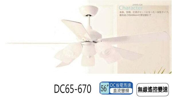 現代簡約系列★時尚風格吊扇56吋直流變頻DC省電馬達★永旭照明DC65-670