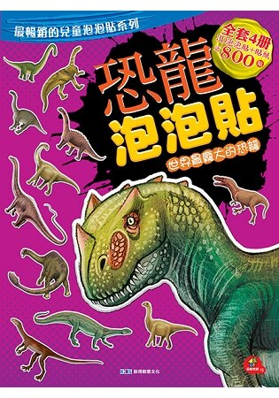 恐龍泡泡貼-世界最龐大的恐龍