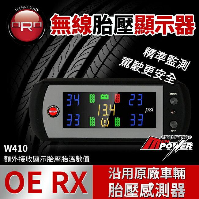 禾笙科技【免運費】ORO TPMS 胎壓偵測 W410 OE RX 無線 胎壓顯示器 搭配原廠車輛胎壓