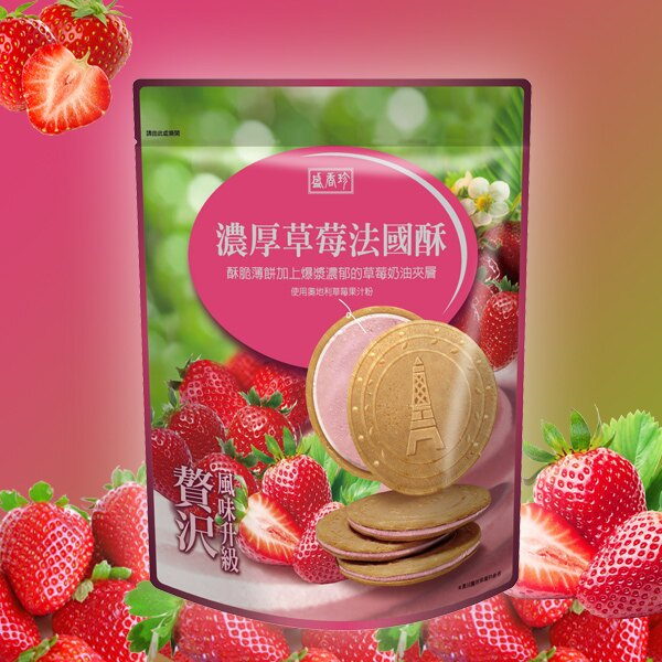 《盛香珍》濃厚草莓法國酥110g x10包 0
